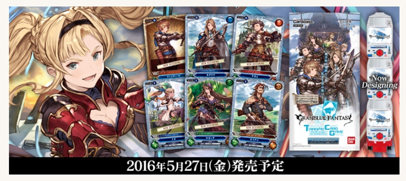 グランブルーファンタジーTCG2016_5_27発売