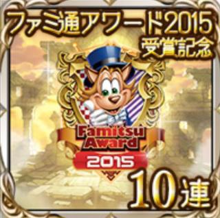 ファミ通アワード2015受賞記念10連ガチャチケット