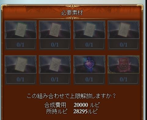 [覚醒魔王]神崎蘭子の最終上限解放に必要な素材