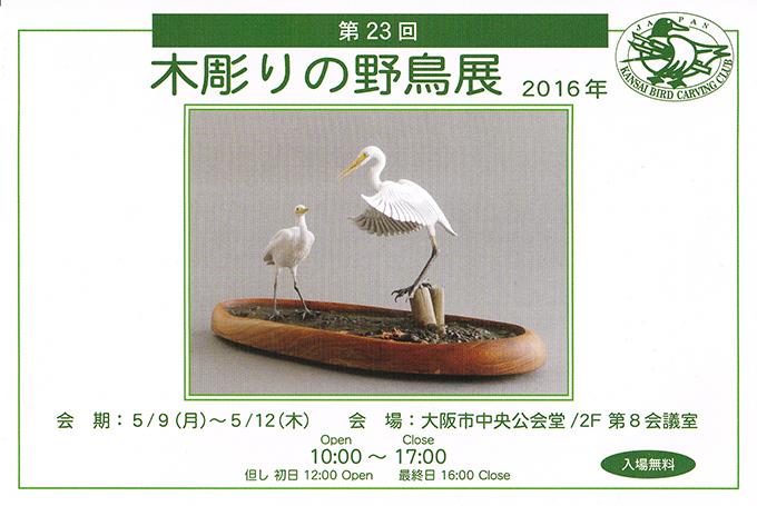 木彫り野鳥展