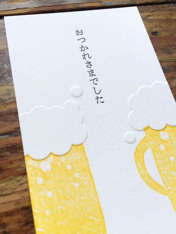 ビールカードアップ