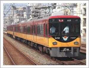 1024px-Keihan8000-newcolor.jpg