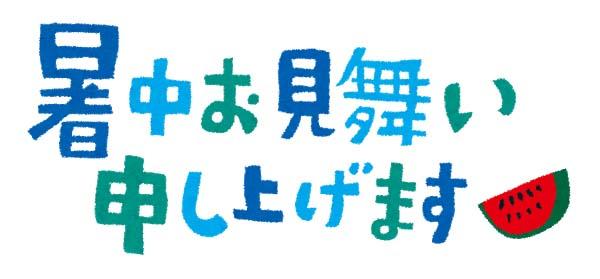syochuomimai_yokojj.jpg