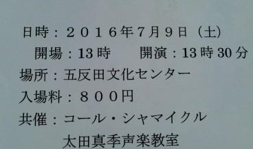薫ちゃん声楽発表会2