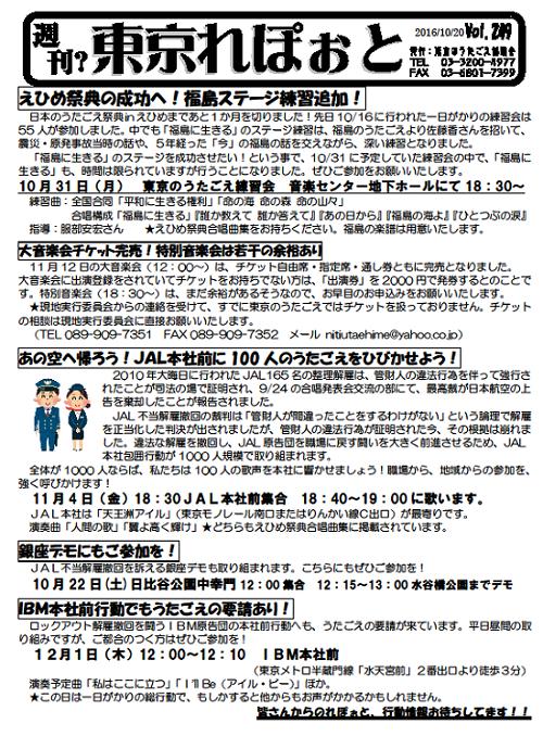 東京れぽおと249