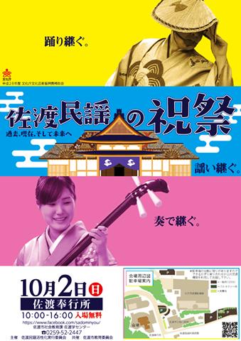 さど佐渡民謡の祝祭 h28102 ()