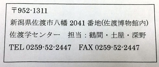 さど佐渡民謡の祝祭 h28102 (8)