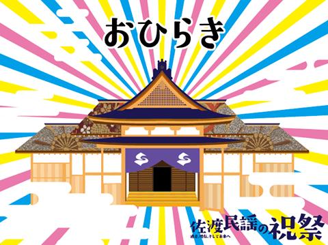 さど佐渡民謡の祝祭 h28102 (1)