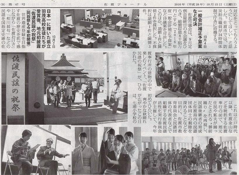 さど佐渡民謡の祝祭 h281002 (1)