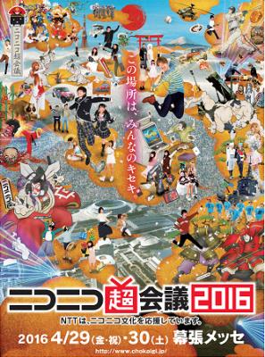 160216_2016niko_super_postor_tate-_CS6_B2_ol-1.png