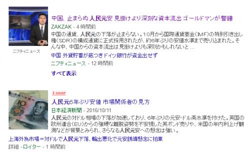 SnapCrab_NoName_2016-10-13_16-33-1_No-00.png