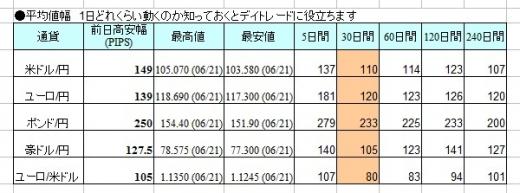 SnapCrab_NoName_2016-6-23_1-8-8_No-00.jpg