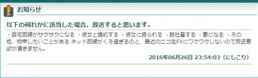SnapCrab_NoName_2016-6-27_0-6-56_No-00.jpg