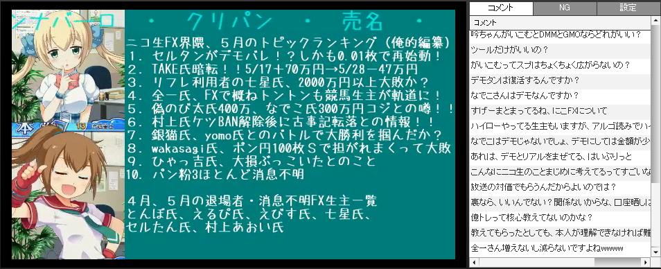SnapCrab_NoName_2016-6-3_19-53-5_No-00.png