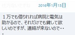 SnapCrab_NoName_2016-8-12_15-40-44_No-00_20160813060413673.png
