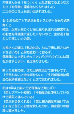 SnapCrab_NoName_2016-8-12_16-10-57_No-00.png