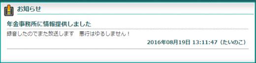SnapCrab_NoName_2016-8-19_15-27-0_No-00.png