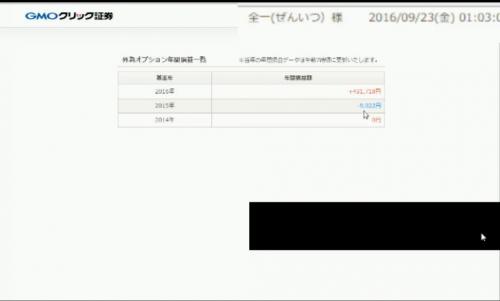 SnapCrab_NoName_2016-9-23_6-38-39_No-00.png