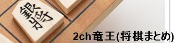 2ch竜王(将棋ニュースまとめ)