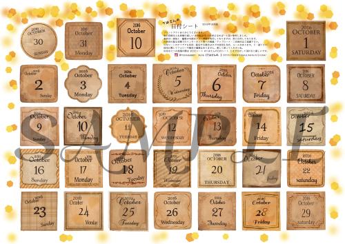日付シート201610-sample