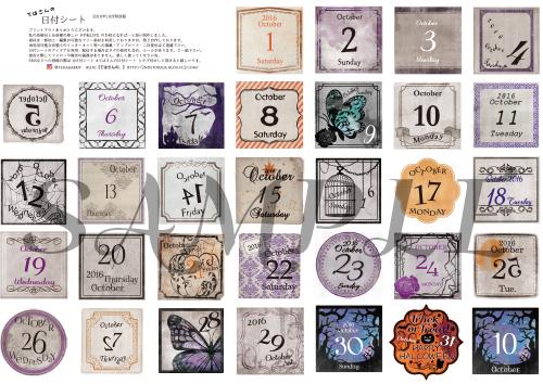 日付シート201610-Halloween