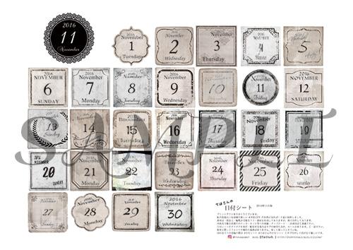 日付シート201611-simple