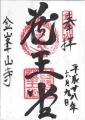 5吉野蔵王堂