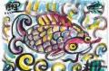 3棟方志功鯉魚の柵 (26)