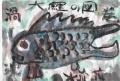3棟方志功風鯉(2)