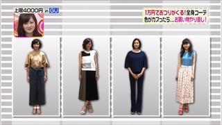 3color-fashion-20160715-001.jpg