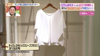 battle-fashion-20160906-003.jpg