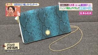 battle-fashion-20161018-007.jpg