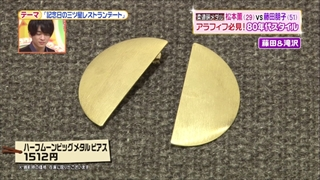 battle-fashion-20161018-010.jpg