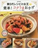 recipe-queen-17.jpg