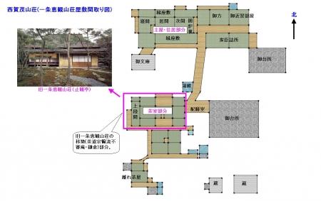西賀茂山荘屋敷間取り図