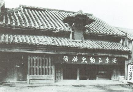 桃山時代の本瓦葺き商店