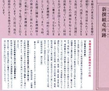 新選組・不動堂村屯所跡説明板