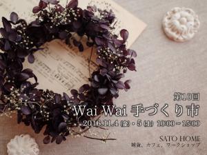 Wai Wai 手づくり市 vol.10