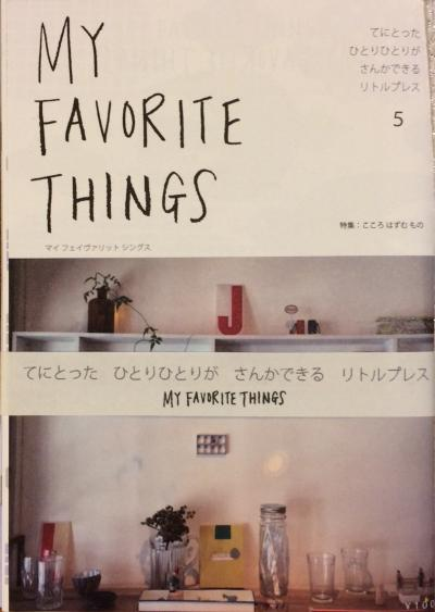 MY FAVORITE THINGS No.5