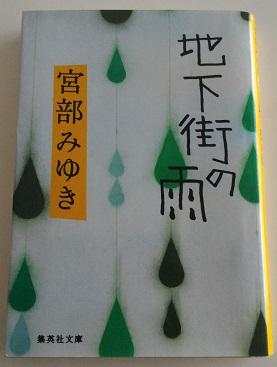 地下道の雨