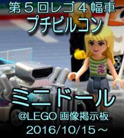 プチビルコン開始! | LEGO画像掲示板