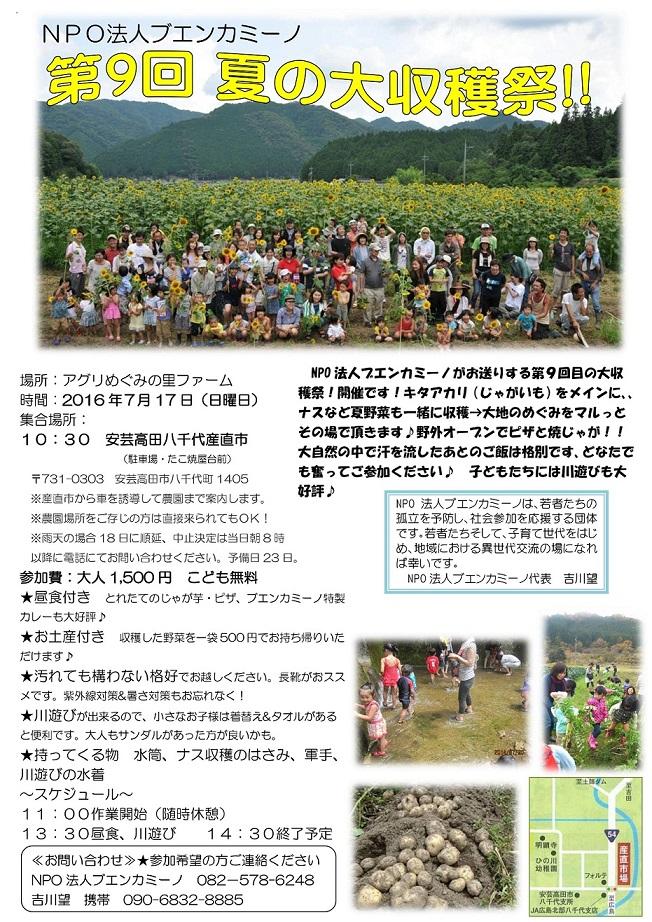 夏の収穫祭2016