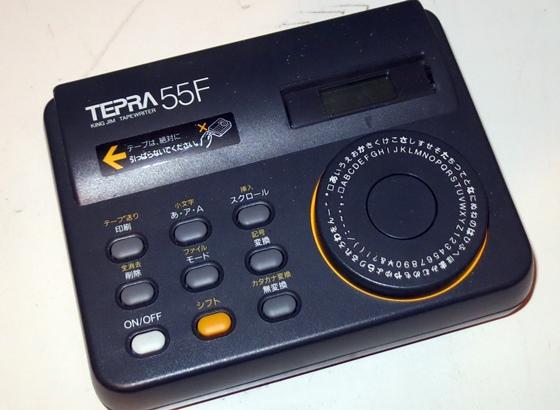 テプラ55F