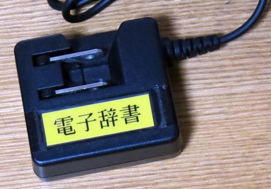 テプラ印字
