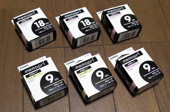 替えテープ6箱