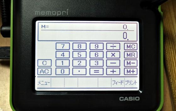メモプリ電卓画面