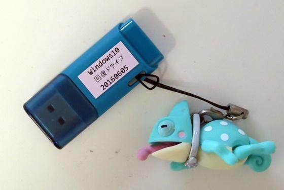 USBメモリに回復ドライブ
