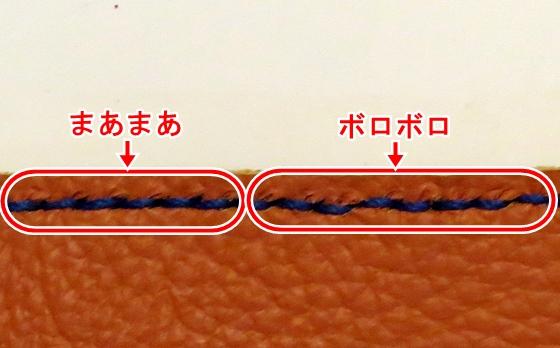 ピッチ4㎜縫い目比較