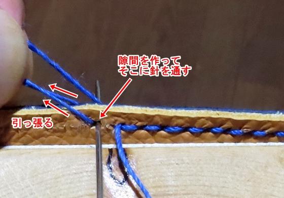 革縫い針の通し方