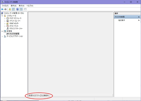 1仮想ディスクサービスに接続中.jpg